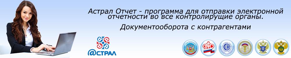 Астрал Отчет