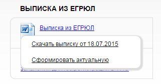 выписка егрюл мбу старорусский дк инн 6501106016